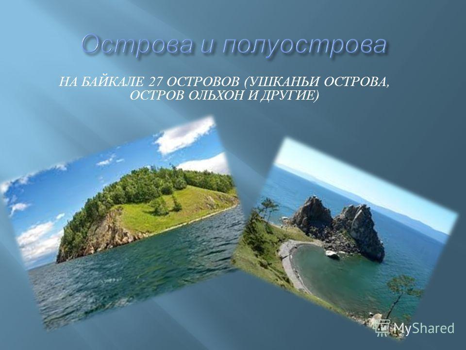 НА БАЙКАЛЕ 27 ОСТРОВОВ ( УШКАНЬИ ОСТРОВА, ОСТРОВ ОЛЬХОН И ДРУГИЕ )