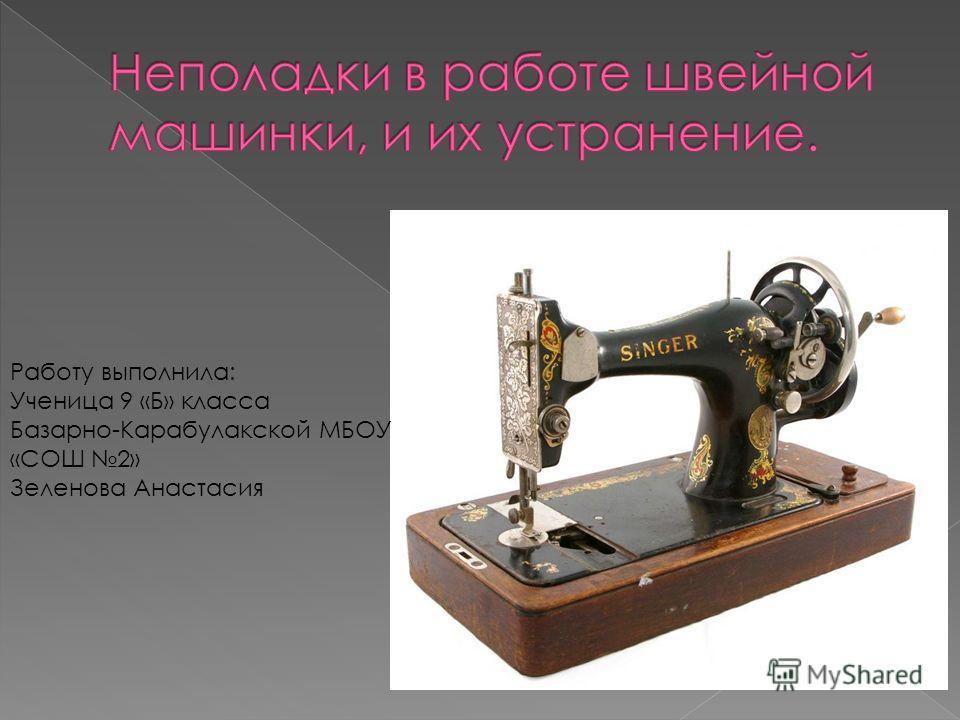 Работу выполнила: Ученица 9 «Б» класса Базарно-Карабулакской МБОУ «СОШ 2» Зеленова Анастасия