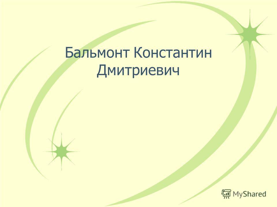 биография константина дмитриевича бельмонта: