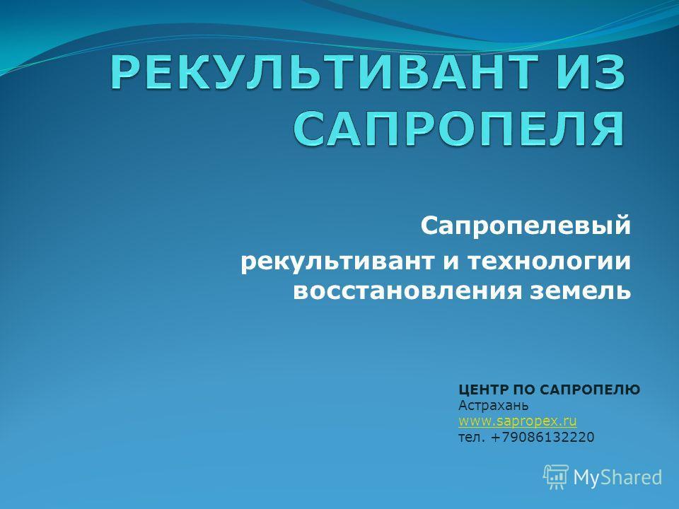 Сапропелевый рекультивант и технологии восстановления земель ЦЕНТР ПО САПРОПЕЛЮ Астрахань www.sapropex.ru тел. +79086132220