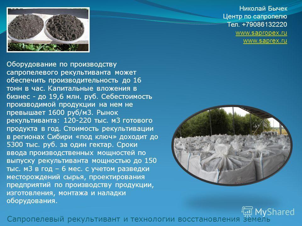 Сапропелевый рекультивант и технологии восстановления земель Оборудование по производству сапропелевого рекультиванта может обеспечить производительность до 16 тонн в час. Капитальные вложения в бизнес - до 19,6 млн. руб. Себестоимость производимой п