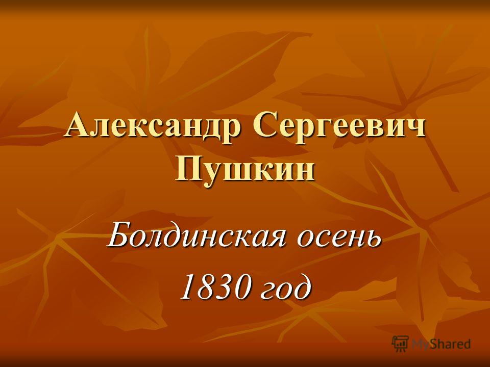 Александр Сергеевич Пушкин Болдинская осень 1830 год