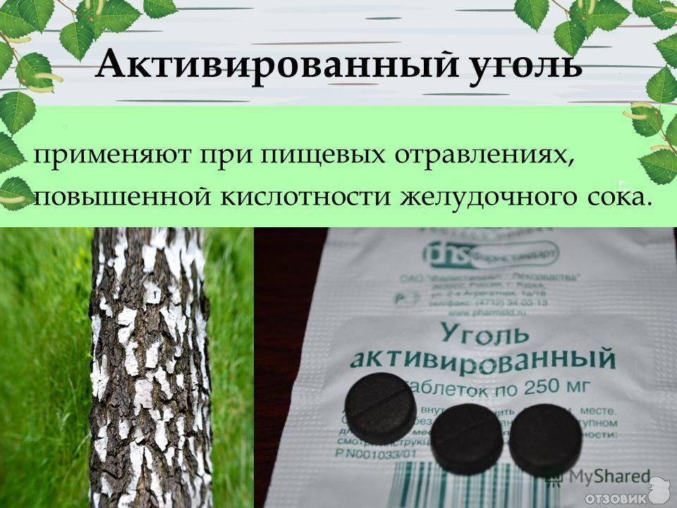 Активированный уголь применяют при пищевых отравлениях, повышенной кислотности желудочного сока.
