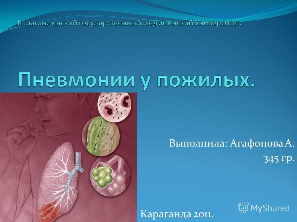 Выполнила: Агафонова А. 345 гр. Караганда 2011.