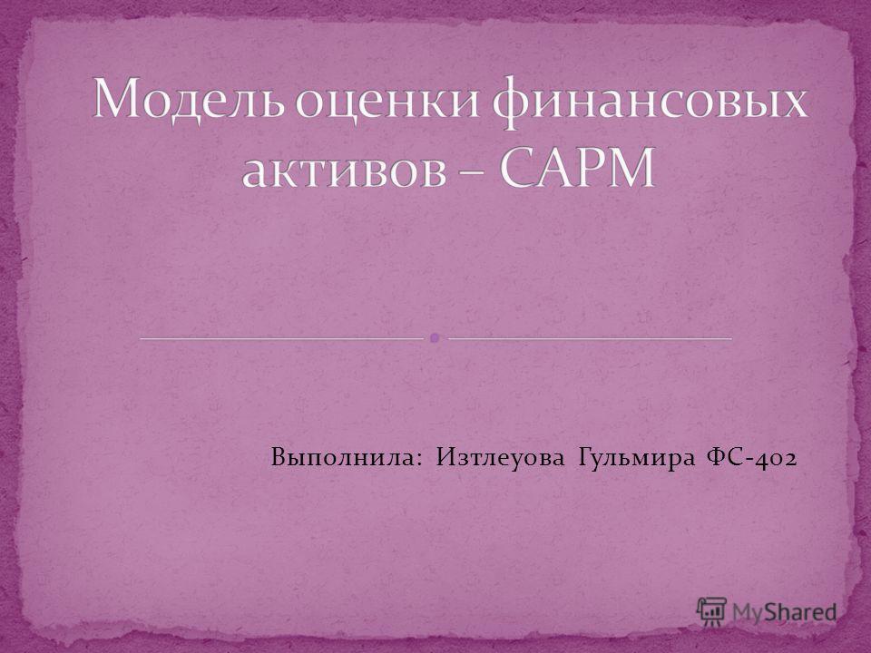 Выполнила: Изтлеуова Гульмира ФС-402
