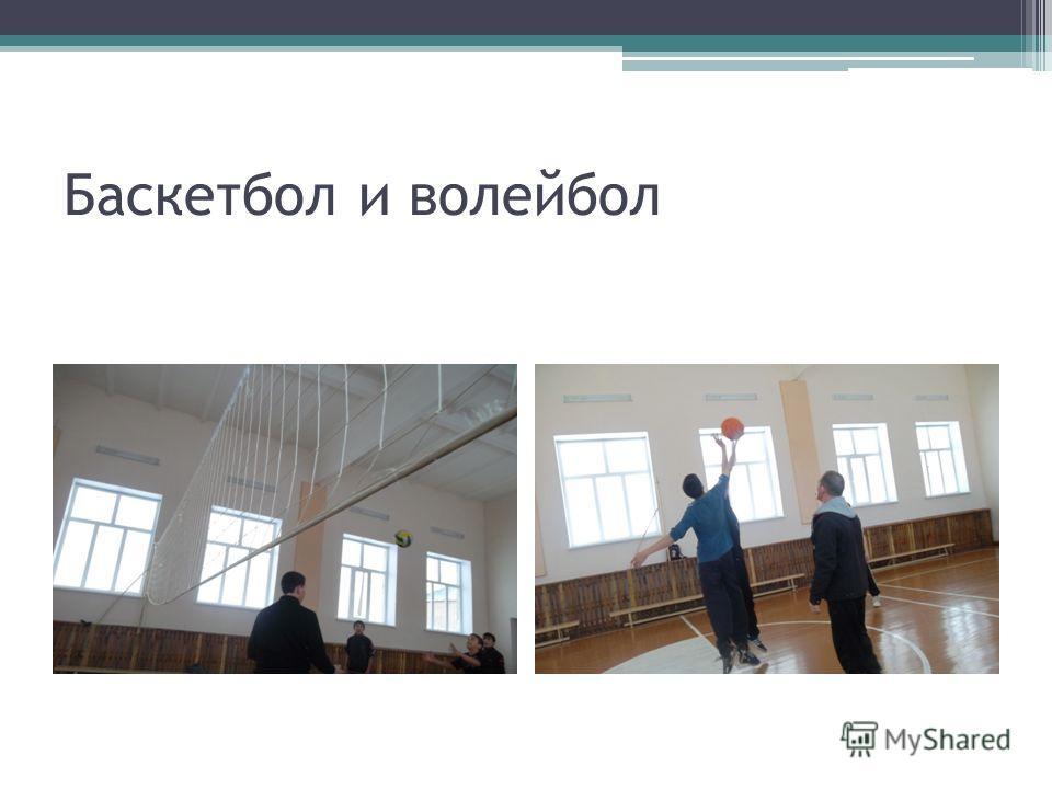 Баскетбол и волейбол