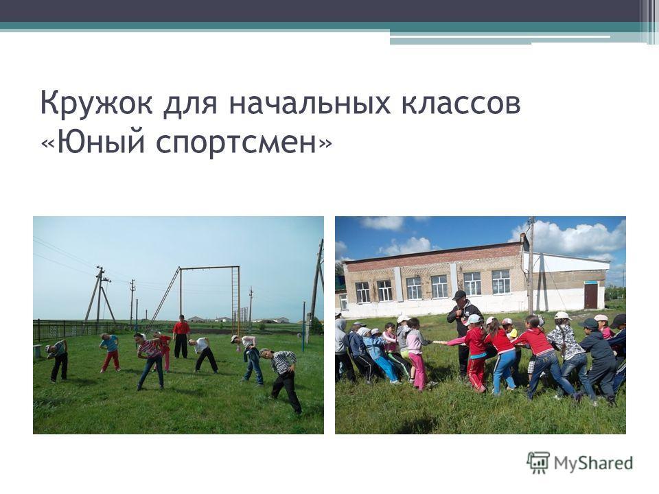Кружок для начальных классов «Юный спортсмен»