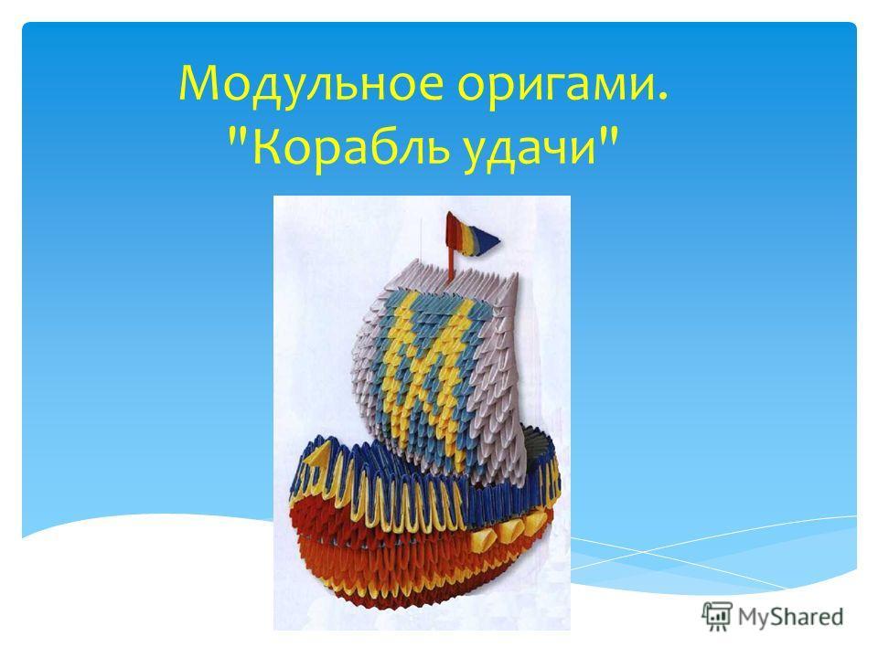"""Модульное оригами. """"Корабль"""