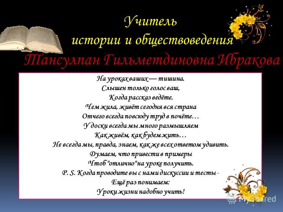 Учитель технологии Флюза Мажитовна Ильясова Позвольте нам поздравить Вас Учитель технологии! Как весело бежали в класс К Вам на урок толпою мы! За Ваши мудрые уроки Мы Вам премного благодарны! Вот потому и слог высокий! Пусть будут дни Ваши отрадны!