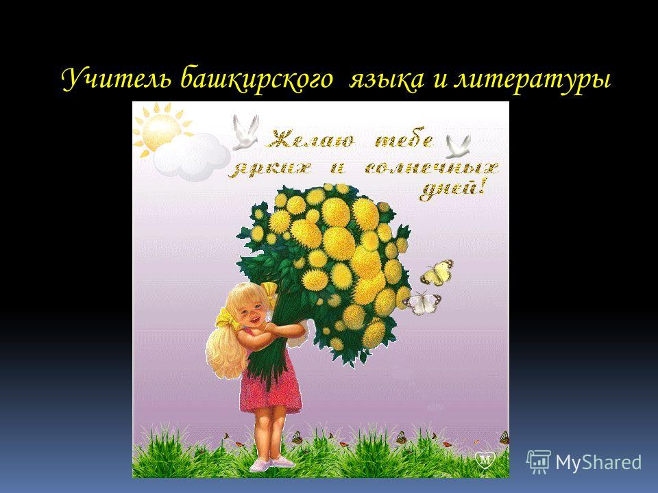 Мурзабаева Гульнафис Маратовна