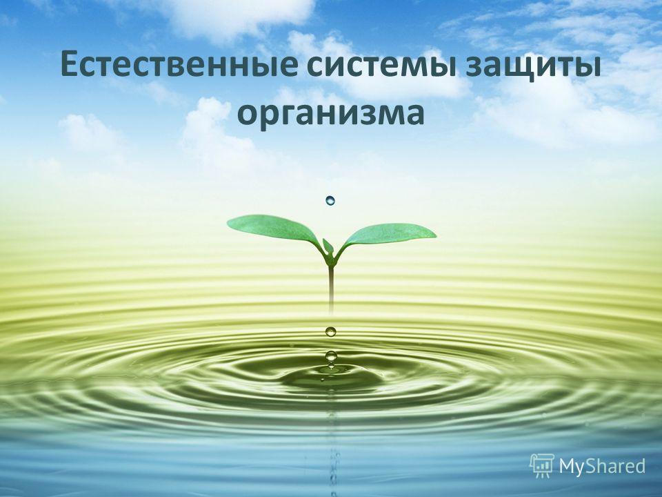 Естественные системы защиты организма