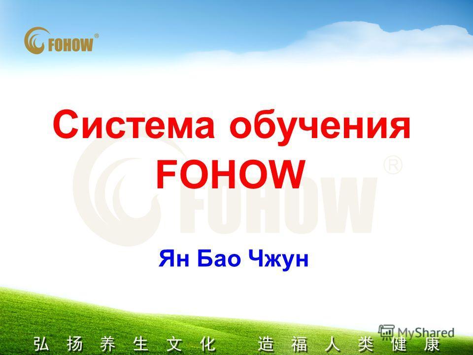 Система обучения FOHOW Ян Бао Чжун