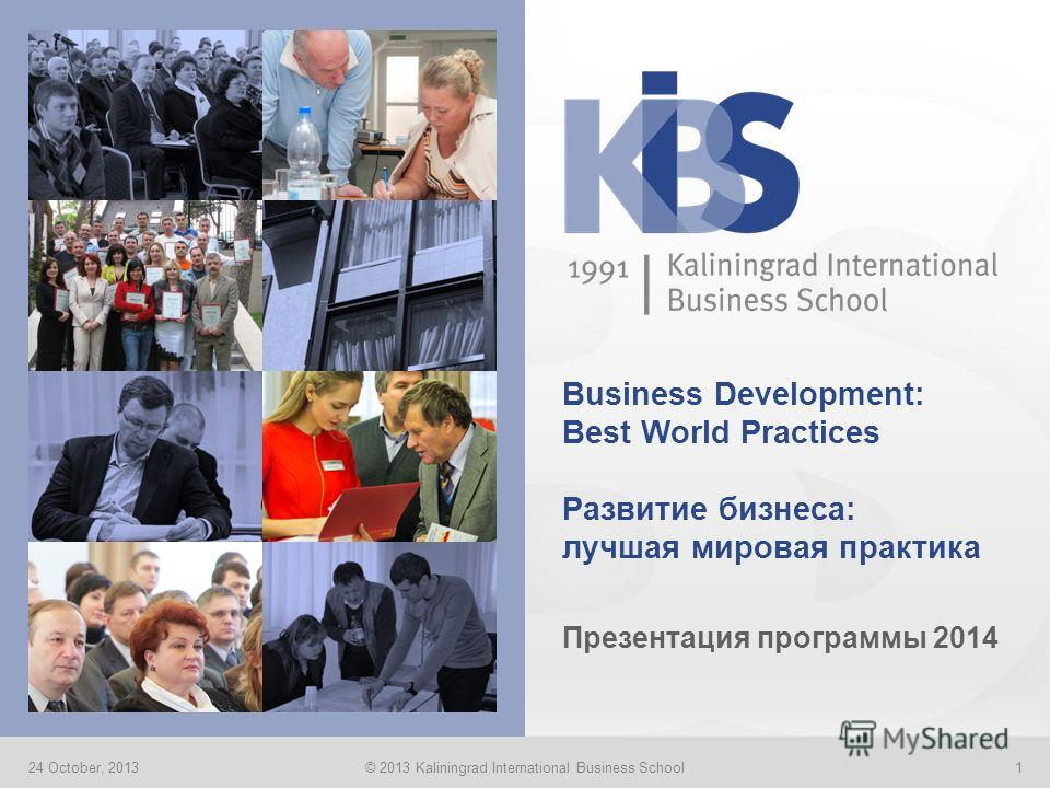 Business Development: Best World Practices Развитие бизнеса: лучшая мировая практика Презентация программы 2014 24 October, 2013© 2013 Kaliningrad International Business School1