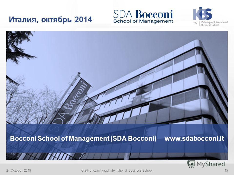 Bocconi School of Management (SDA Bocconi) www.sdabocconi.it 24 October, 2013© 2013 Kaliningrad International Business School15 Италия, октябрь 2014