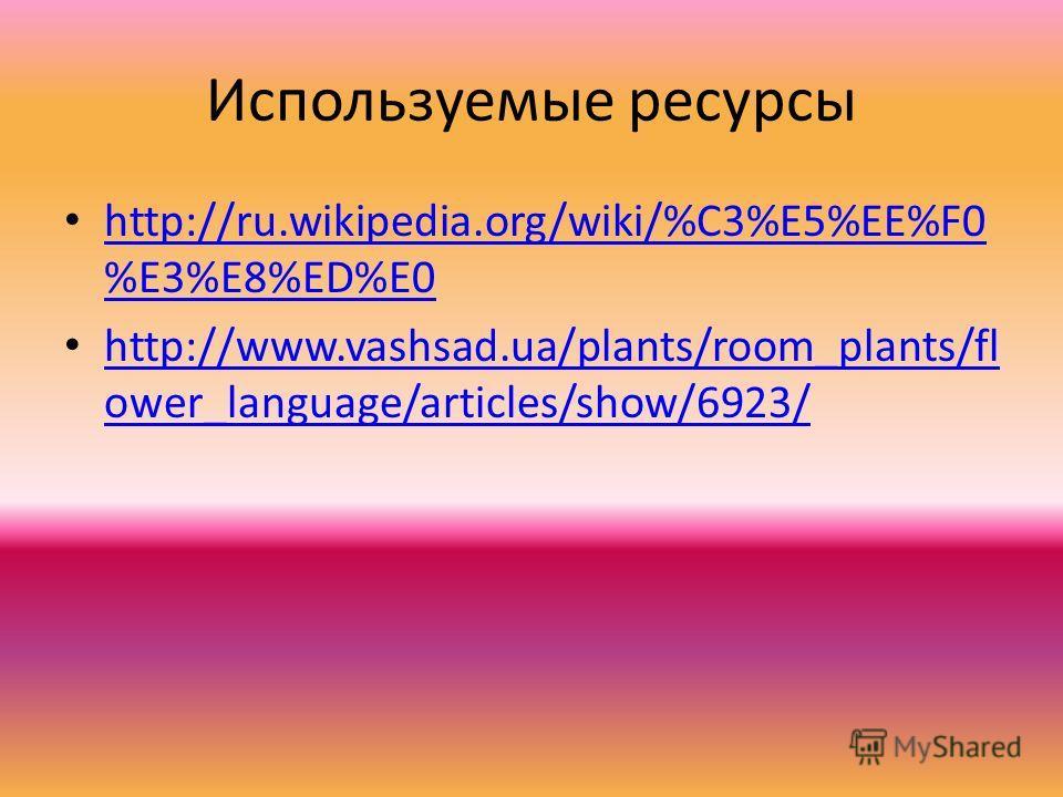Используемые ресурсы http://ru.wikipedia.org/wiki/%C3%E5%EE%F0 %E3%E8%ED%E0 http://ru.wikipedia.org/wiki/%C3%E5%EE%F0 %E3%E8%ED%E0 http://www.vashsad.ua/plants/room_plants/fl ower_language/articles/show/6923/ http://www.vashsad.ua/plants/room_plants/