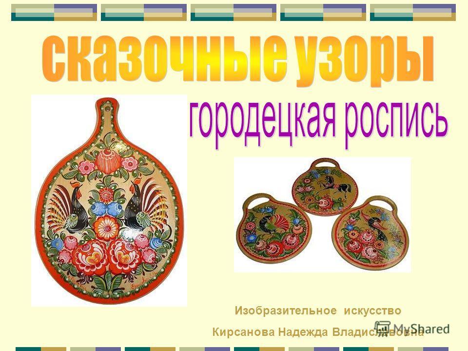 Изобразительное искусство Кирсанова Надежда Владиславовна