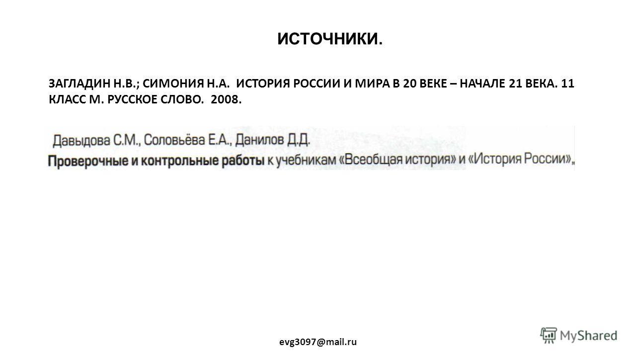 ВЫВОДЫ. evg3097@mail.ru