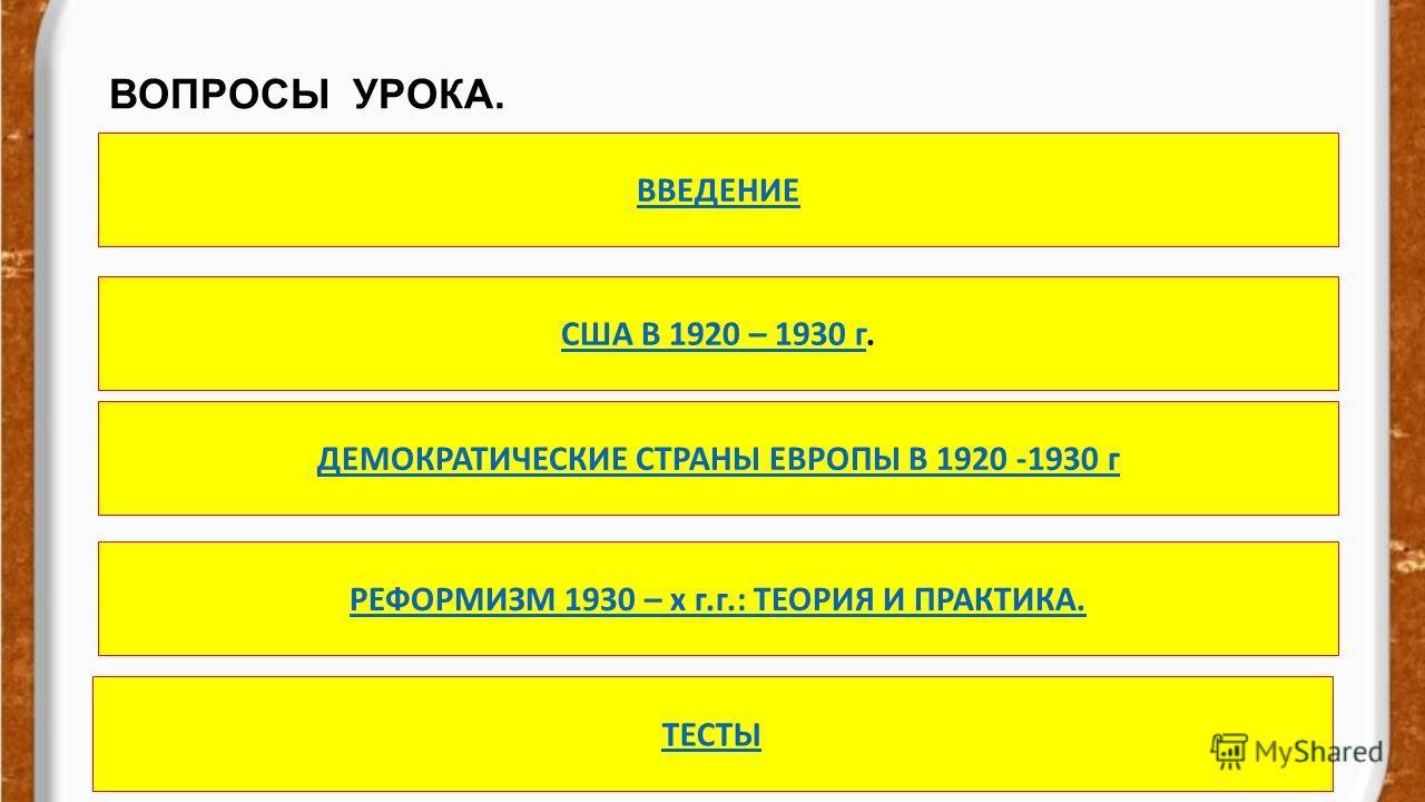 ГОСУДАРСТВА ДЕМОКРАТИИ- США, АНГЛИИ И ФРАНЦИИ. evg3097@mail.ru