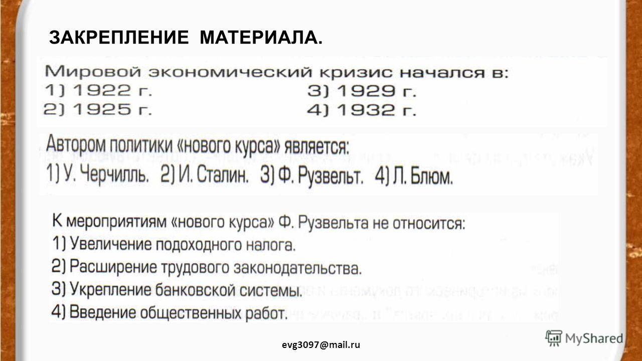 РЕФОРМИЗМ 1930 – х гг..: ТЕОРИЯ И ПРАКТИКА. evg3097@mail.ru КРИЗИС 1929 – 1932 Г. НАНЕС УДАР ПО КЛАССИЧЕСКОМУ ЛИБЕРАЛИЗМУ, УТВЕРЖДАВШЕМУ, ЧТО В РАМКАХ РЫНОЧНОЙ ЭКОНОМИКИ СТИХИЙНО УСТАНАВЛИВАЕТСЯ БАЛАНС МЕЖДУ СПРОСОМ И ПРЕДЛОЖЕНИЕМ. РАЗРУШИТЕЛЬНЫЙ ХАР