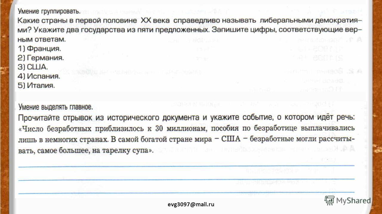 ЗАКРЕПЛЕНИЕ МАТЕРИАЛА. evg3097@mail.ru
