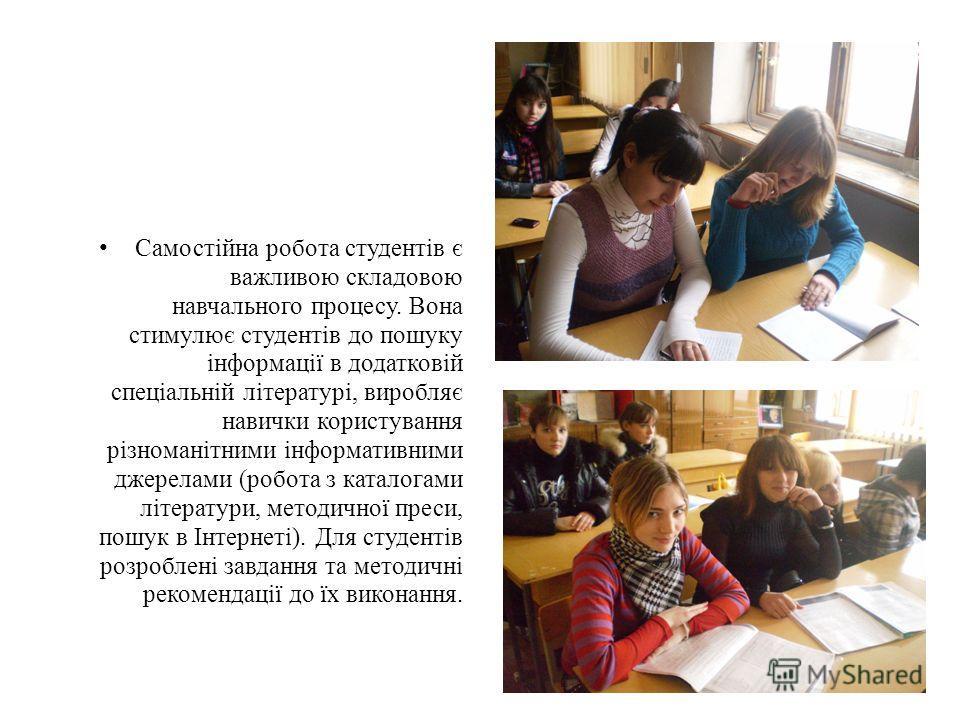 Самостійна робота студентів є важливою складовою навчального процесу. Вона стимулює студентів до пошуку інформації в додатковій спеціальній літературі, виробляє навички користування різноманітними інформативними джерелами (робота з каталогами літерат