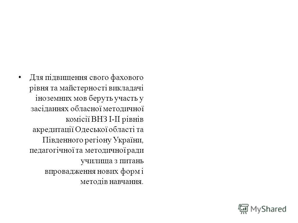 Для підвищення свого фахового рівня та майстерності викладачі іноземних мов беруть участь у засіданнях обласної методичної комісії ВНЗ І-ІІ рівнів акредитації Одеської області та Південного регіону України, педагогічної та методичної ради училища з п