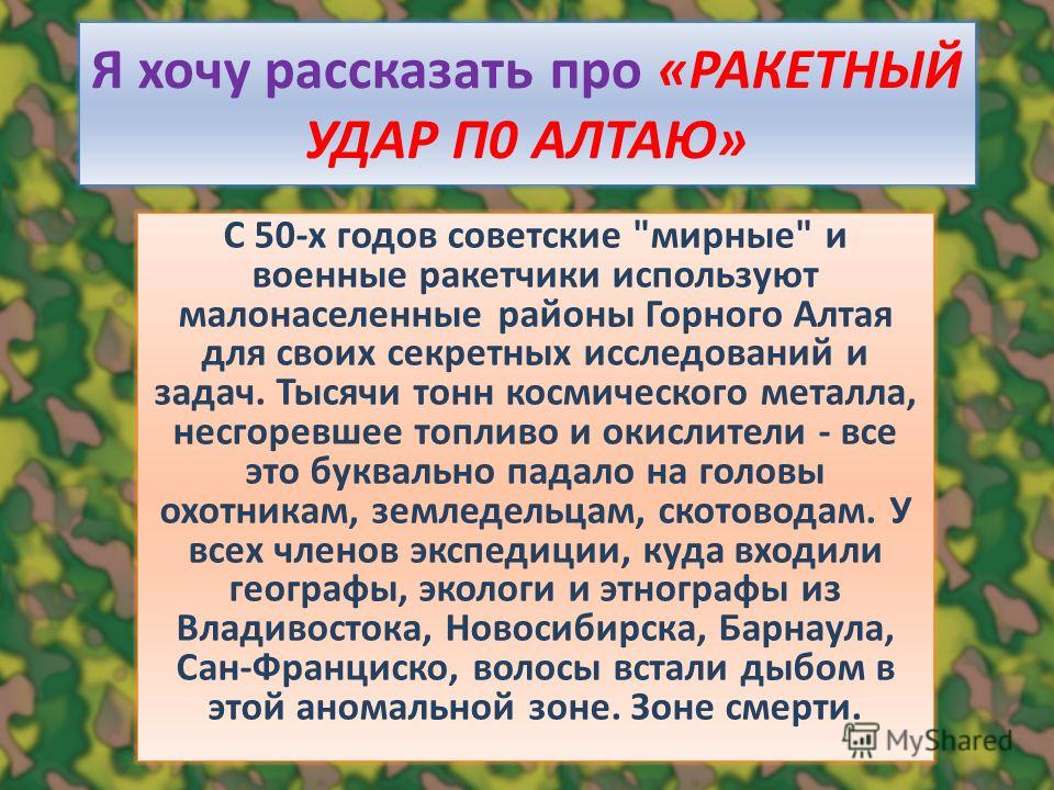Я хочу рассказать про «РАКЕТНЫЙ УДАР П0 АЛТАЮ» С 50-х годов советские