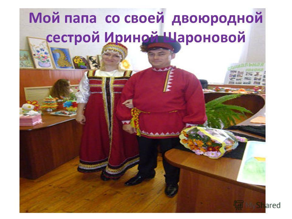 Мой папа со своей двоюродной сестрой Ириной Шароновой
