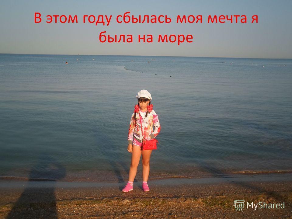 В этом году сбылась моя мечта я была на море