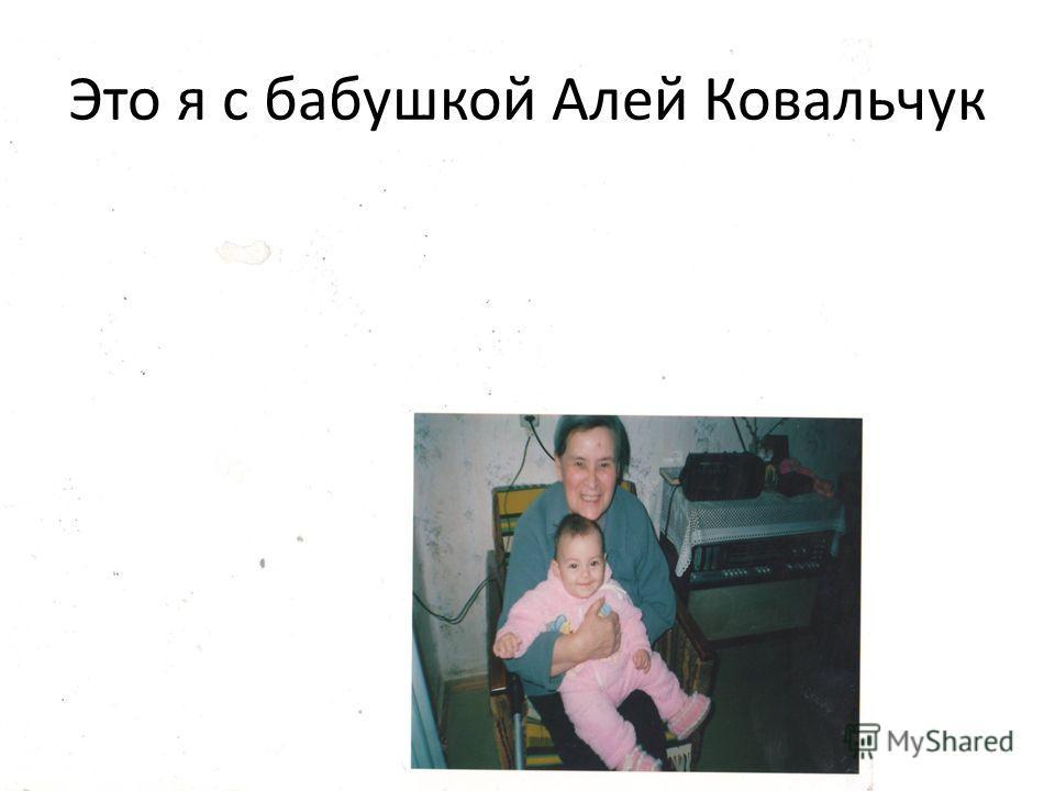 Это я с бабушкой Алей Ковальчук