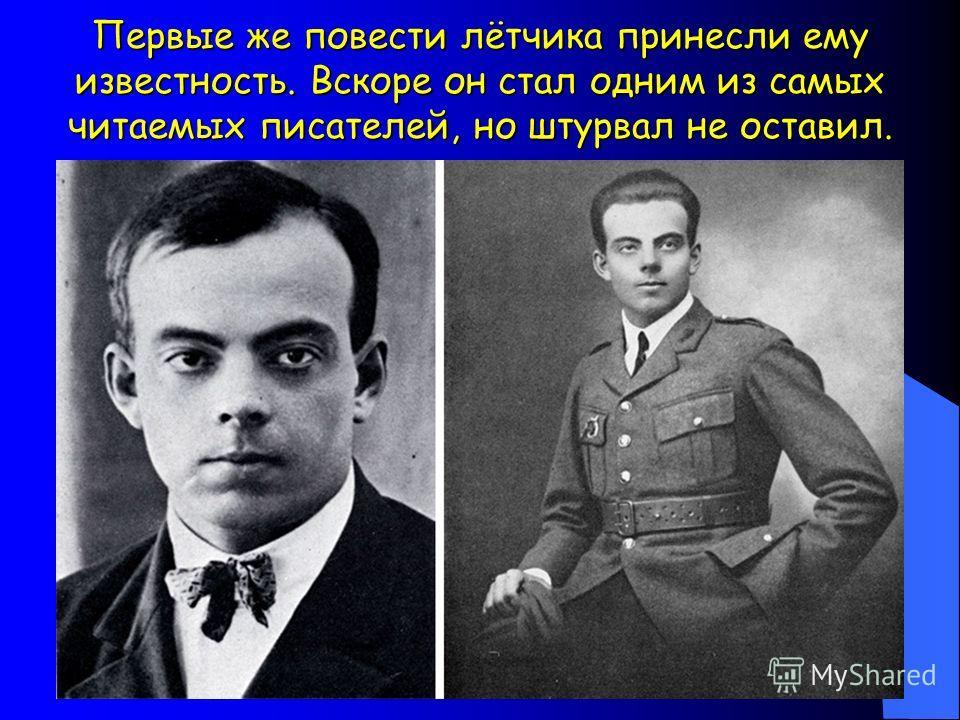 Первые же повести лётчика принесли ему известность. Вскоре он стал одним из самых читаемых писателей, но штурвал не оставил.