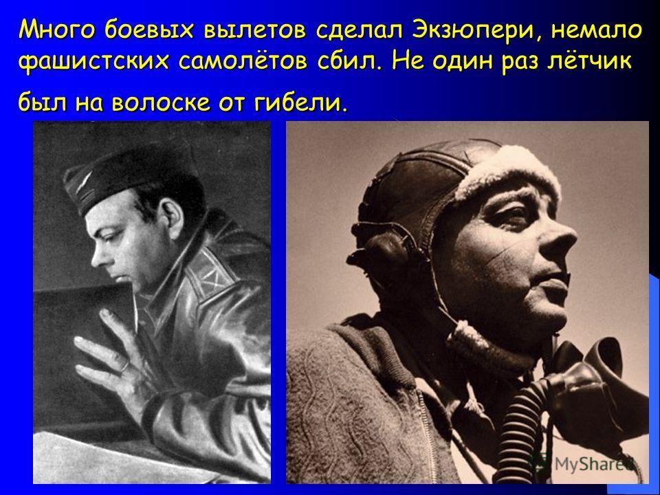 Много боевых вылетов сделал Экзюпери, немало фашистских самолётов сбил. Не один раз лётчик был на волоске от гибели.
