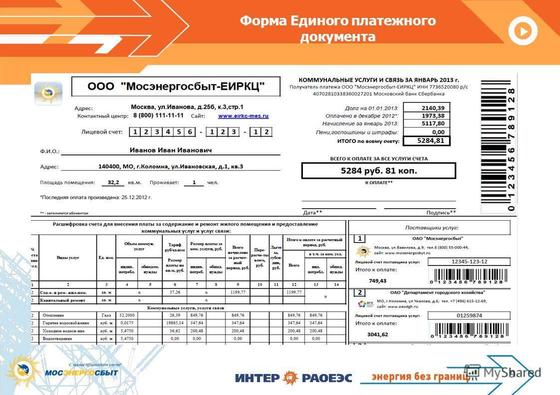 9 Форма Единого платежного документа