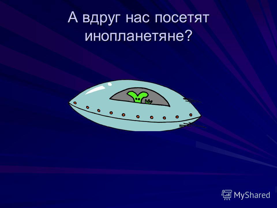А вдруг нас посетят инопланетяне?