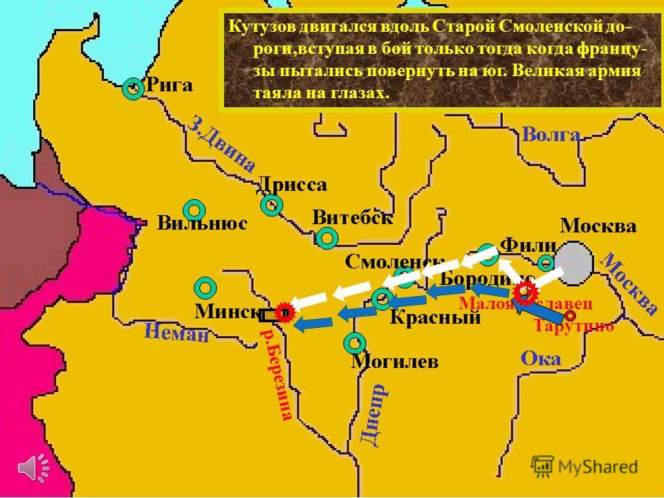 Узнав об отступлении французов из Москвы,Ку- тузов вывел русскую армию к Малоярославцу и преградил дорогу неприятелю. В ходе разыгравшегося сражения город 7 раз пе-реходил из рук в руки.В результате французы повернули на Старую Смоленскую дорогу Тару