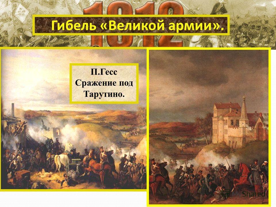 Гибель «Великой армии». П.Гесс Сражение под Тарутино.