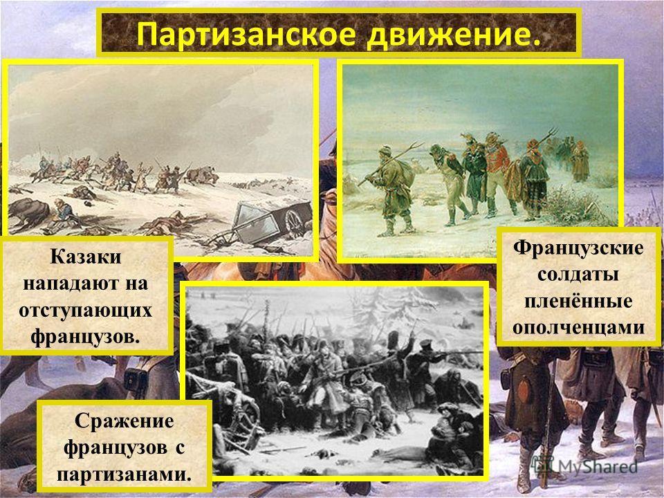 Партизанское движение. Казаки нападают на отступающих французов. Французские солдаты пленённые ополченцами Сражение французов с партизанами.
