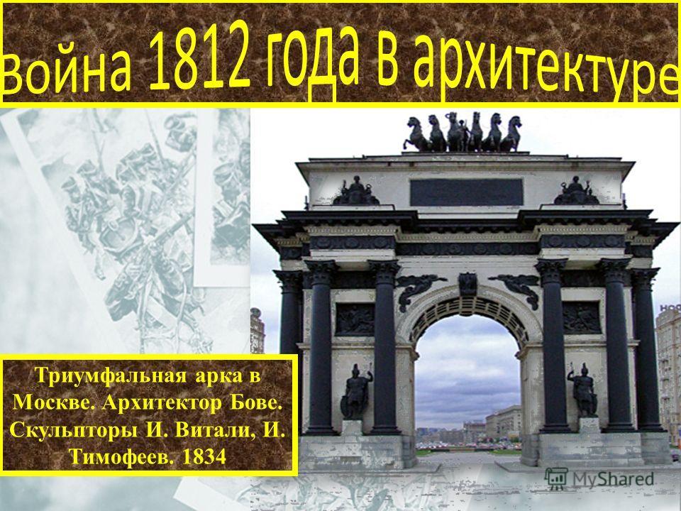 Триумфальная арка в Москве. Архитектор Бове. Скульпторы И. Витали, И. Тимофеев. 1834