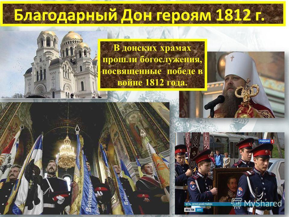 Благодарный Дон героям 1812 г. В донских храмах прошли богослужения, посвященные победе в войне 1812 года.