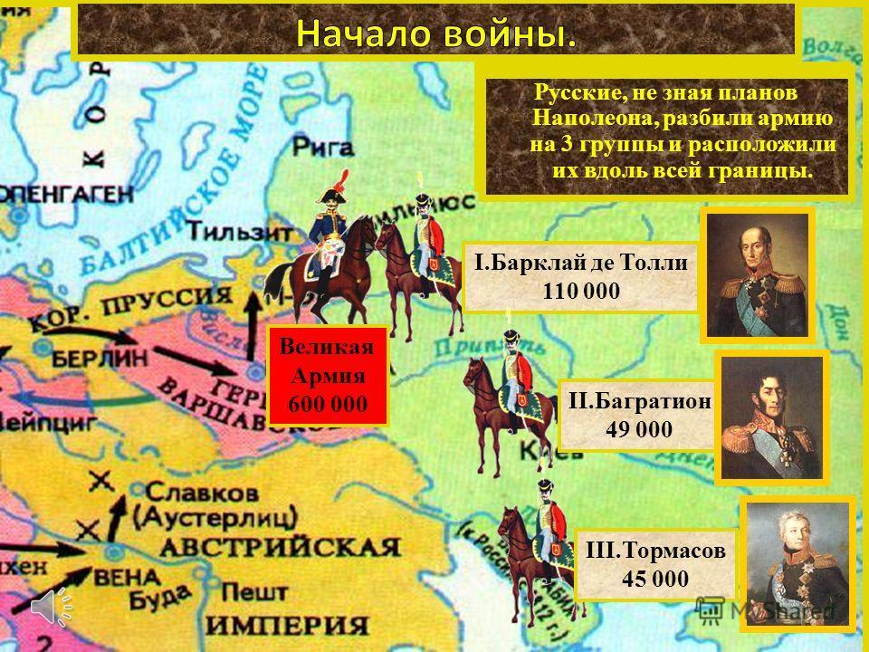 Летом 1812 г. французская ар- мия численностью 600 000 человек сосредоточилась на территории Польши. Великая Армия 600 000 Наполеон рассчитывал в при- граничном сражении раз- бить противника и продик- товать условия мира. Русские, не зная планов Напо