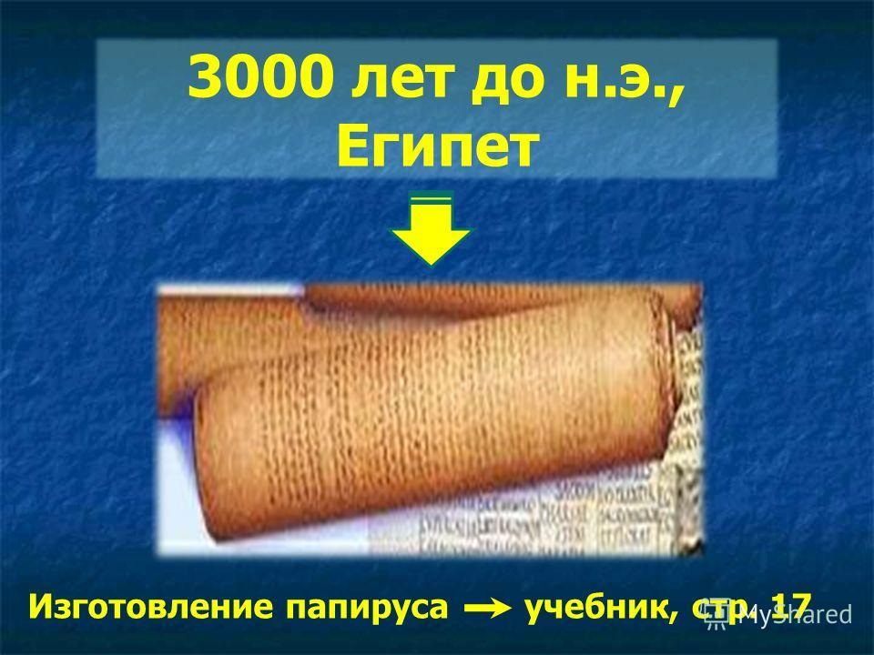 3000 лет до н.э., Египет Изготовление папирусаучебник, стр. 17
