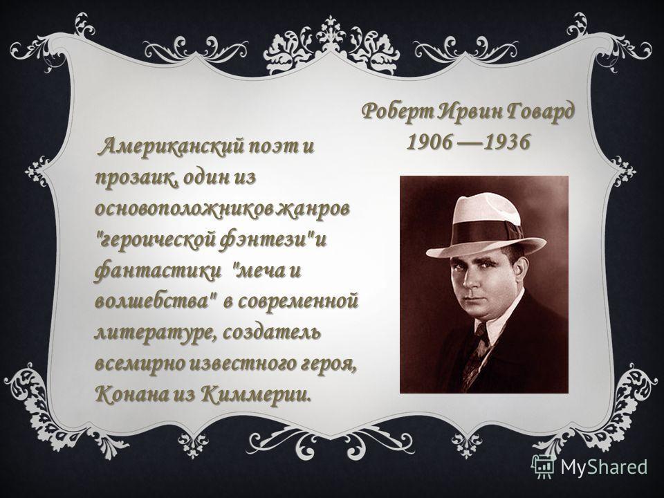 Роберт Ирвин Говард 1906 1936 Американский поэт и прозаик, один из основоположников жанров