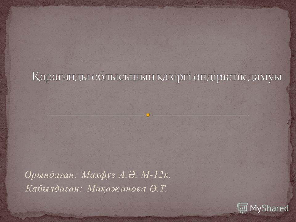Орындаған: Махфуз А.Ә. М-12к. Қабылдаған: Мақажанова Ә.Т.