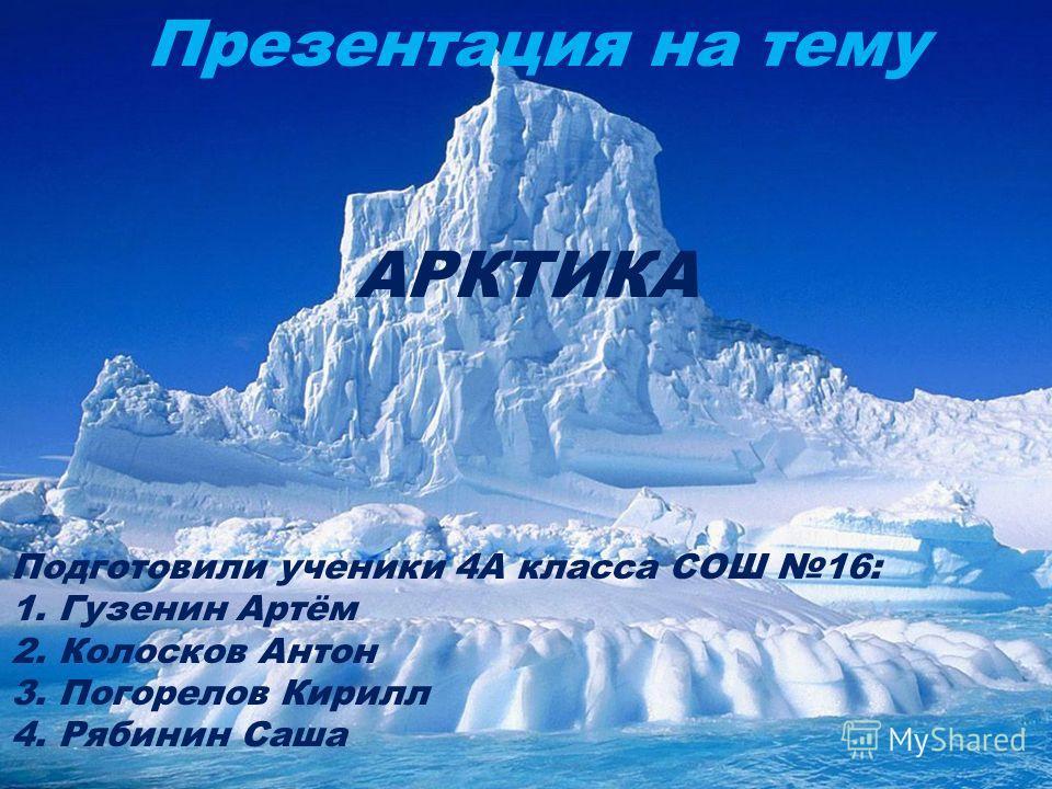 Презентацию на тему арктика