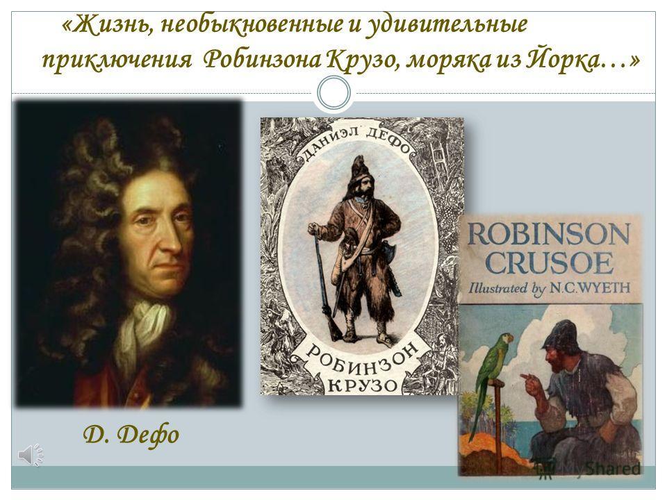 «Жизнь, необыкновенные и удивительные приключения Робинзона Крузо, моряка из Йорка…» Д. Дефо