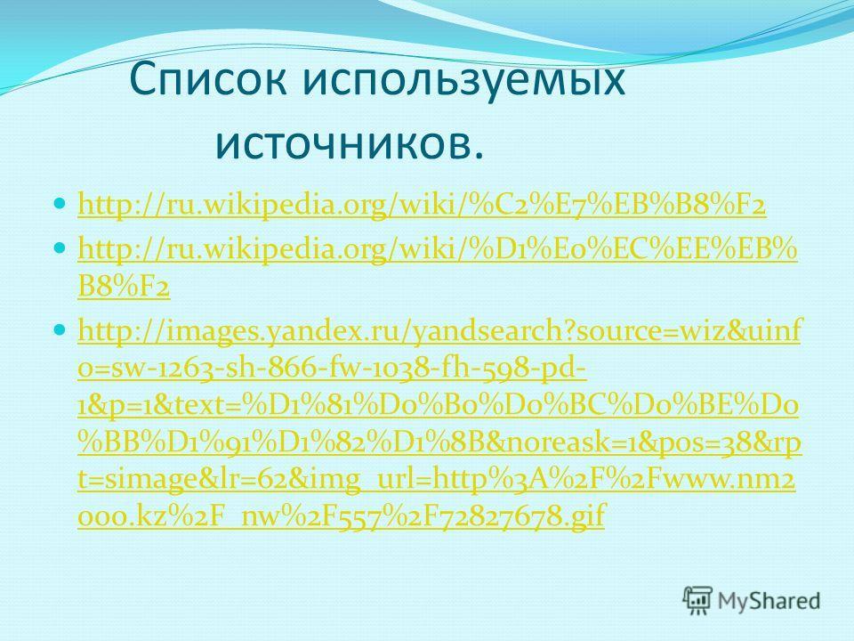 Список используемых источников. http://ru.wikipedia.org/wiki/%C2%E7%EB%B8%F2 http://ru.wikipedia.org/wiki/%D1%E0%EC%EE%EB% B8%F2 http://ru.wikipedia.org/wiki/%D1%E0%EC%EE%EB% B8%F2 http://images.yandex.ru/yandsearch?source=wiz&uinf o=sw-1263-sh-866-f