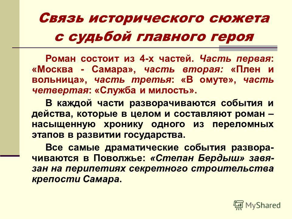 Связь исторического сюжета с судьбой главного героя Роман состоит из 4-х частей. Часть первая: «Москва - Самара», часть вторая: «Плен и вольница», часть третья: «В омуте», часть четвертая: «Служба и милость». В каждой части разворачиваются события и