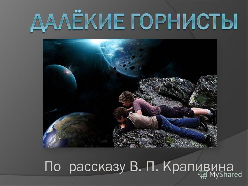 По рассказу В. П. Крапивина