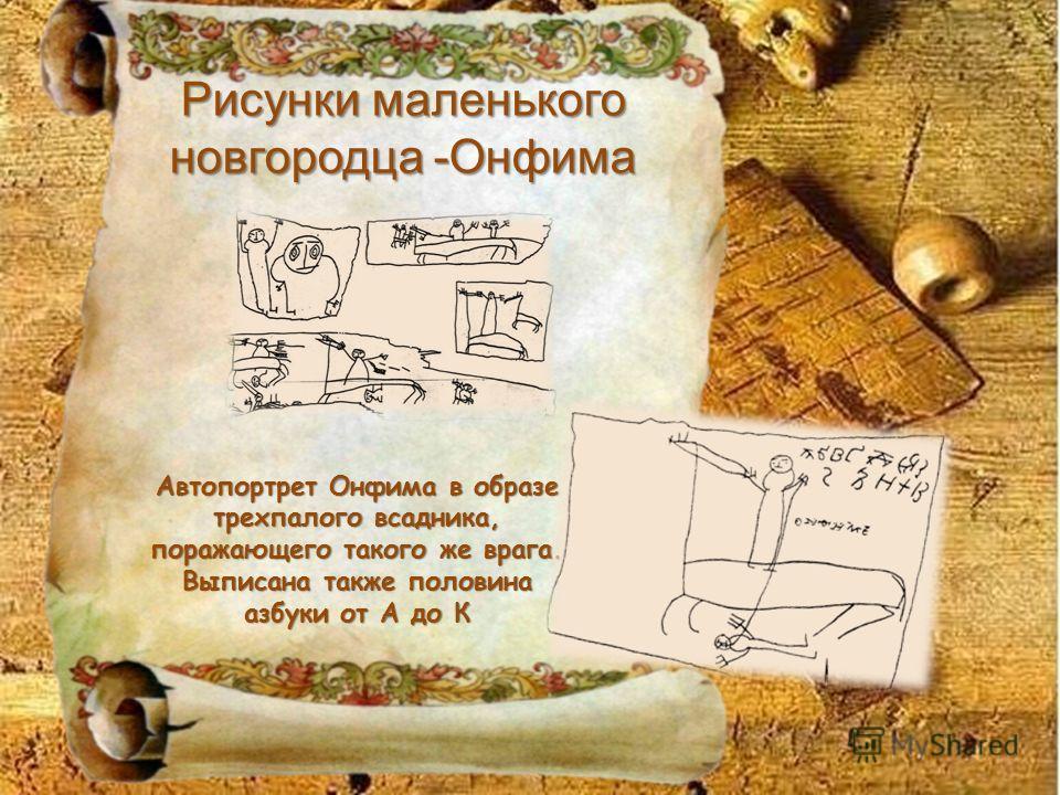 Рисунки маленького новгородца -Онфима Автопортрет Онфима в образе трехпалого всадника, поражающего такого же врага. Выписана также половина азбуки от А до К