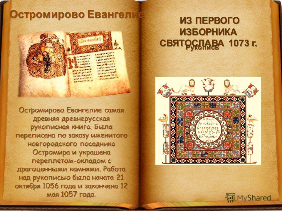 Остромирово Евангелие Остромирово Евангелие самая древняя древнерусская рукописная книга. Была переписана по заказу именитого новгородского посадника Остромира и украшена переплетом-окладом с драгоценными камнями. Работа над рукописью была начата 21